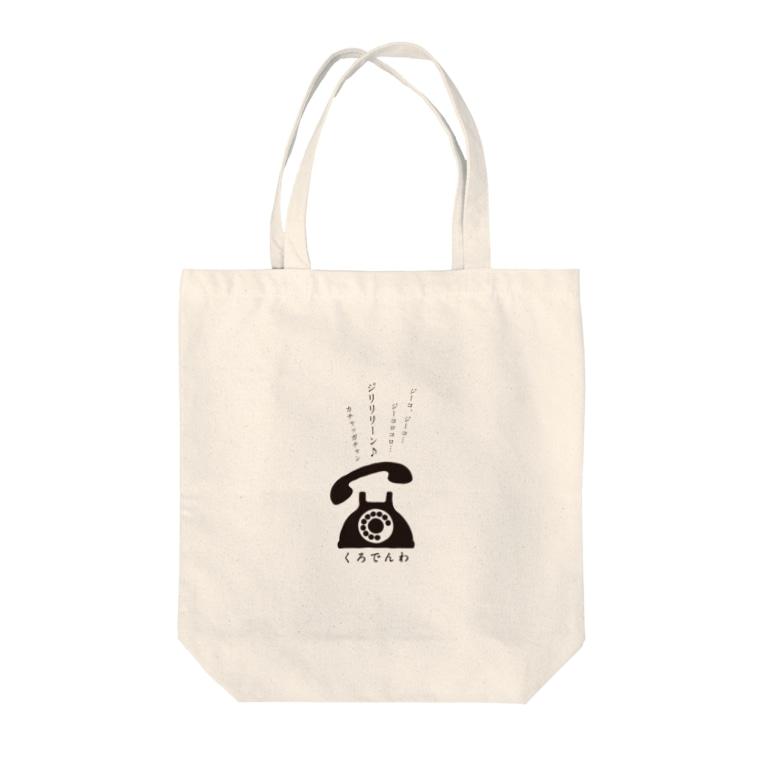 kotyae★roomのくろでんわ Tote bags