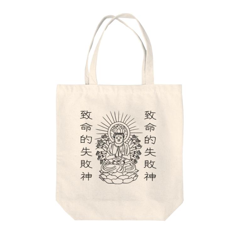 ようしんの致命的失敗神(ファンブルズゴッド) Tote bags
