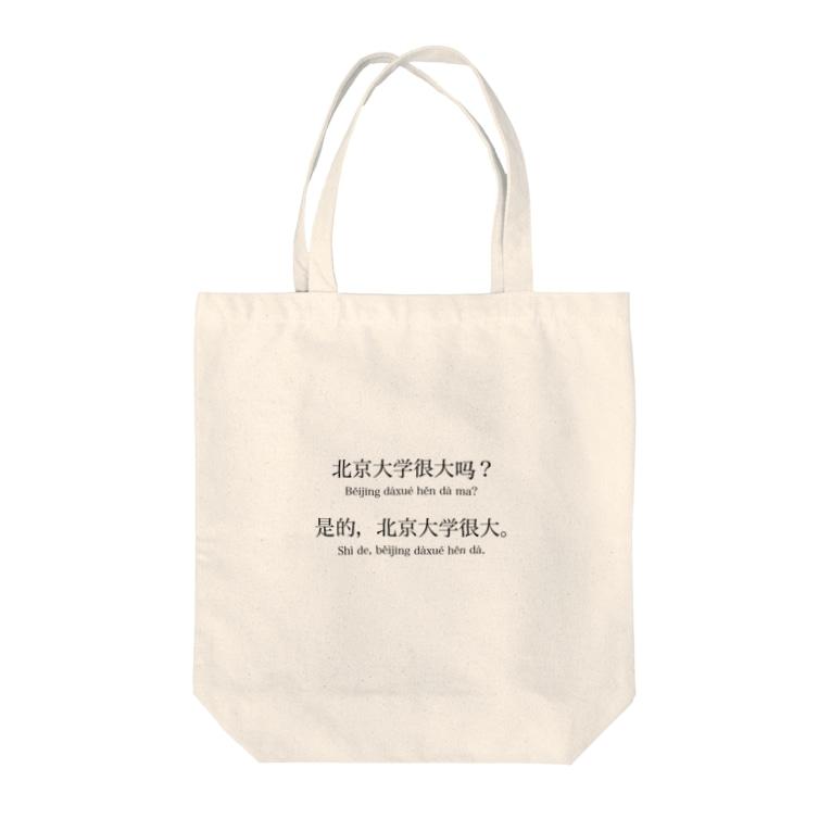 確認の店の北京大学は大きいですか? Tote bags