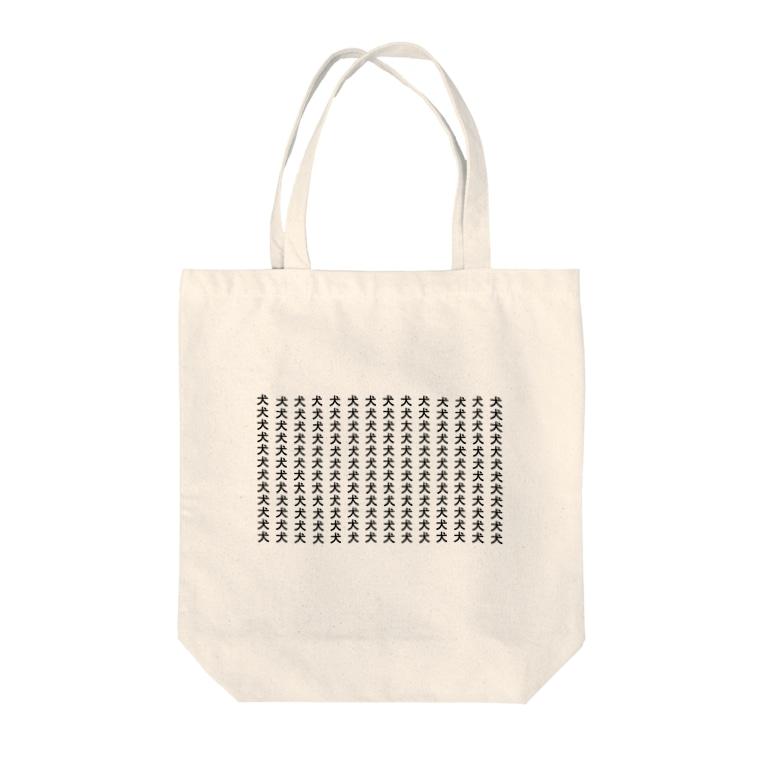 文学tシャツ屋の間違い探し003 Tote bags