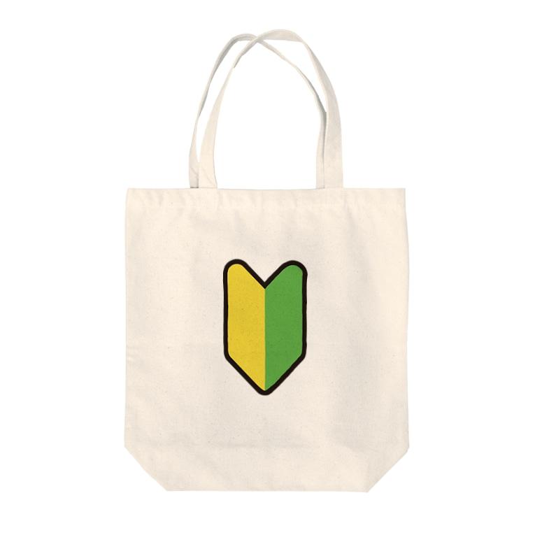 プープーファクトリーのずぶの初心者 Tote bags