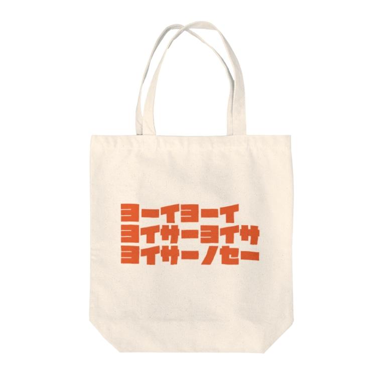 ざっかや永匠堂オリジナルデザインショップのヨーイヨーイ Tote bags