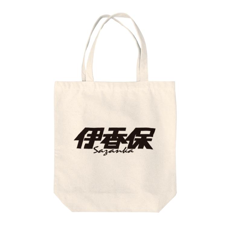 ミッキー世田谷の伊香保 Tote bags