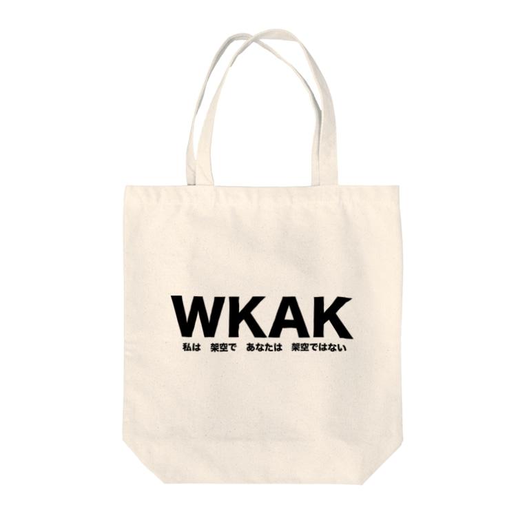 葉羽エストレーノのWKAK Tote bags