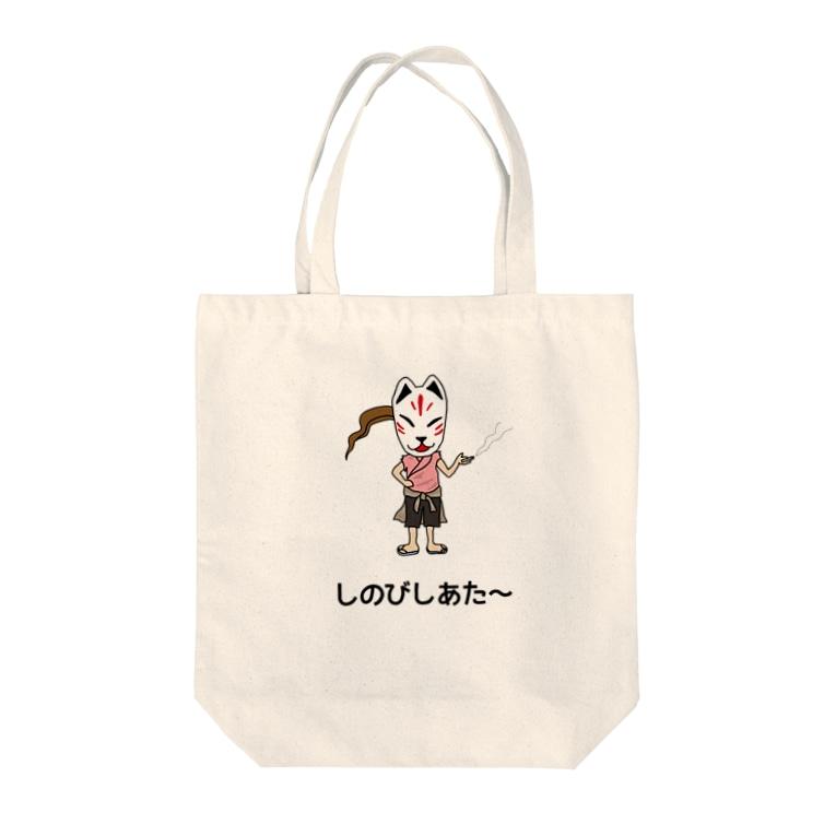 shinobi theatreのしのびの休息 Tote bags