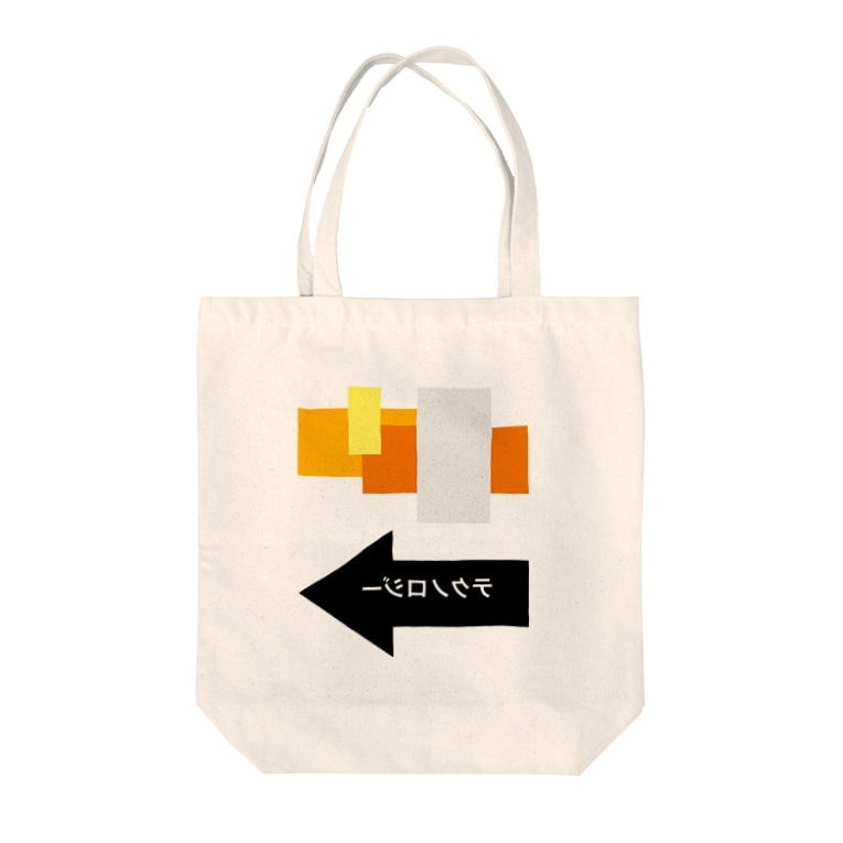 Dr.イエロー46のテクノロジー Tote bags