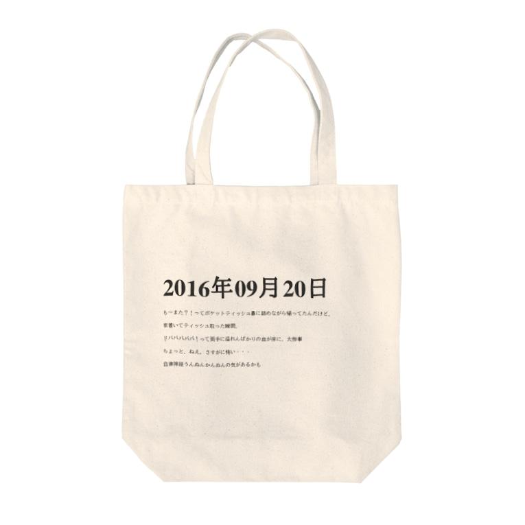 誰かが書いた日記の2016年09月20日23時36分 Tote bags