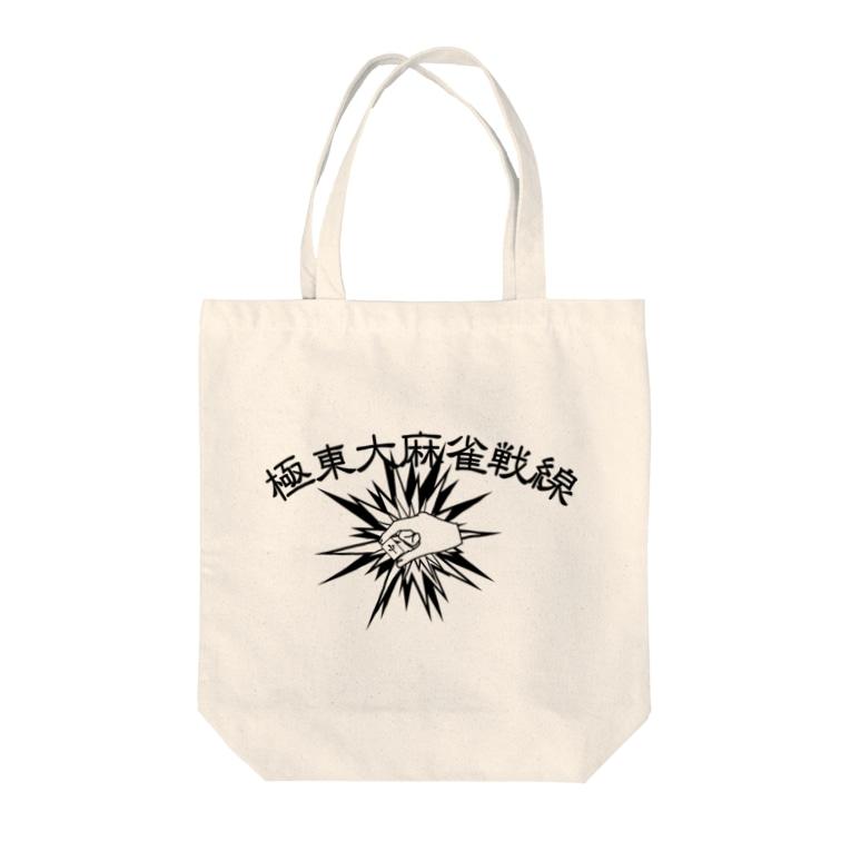 oceanviewviewの極東大麻雀戦線(ブラック) Tote bags