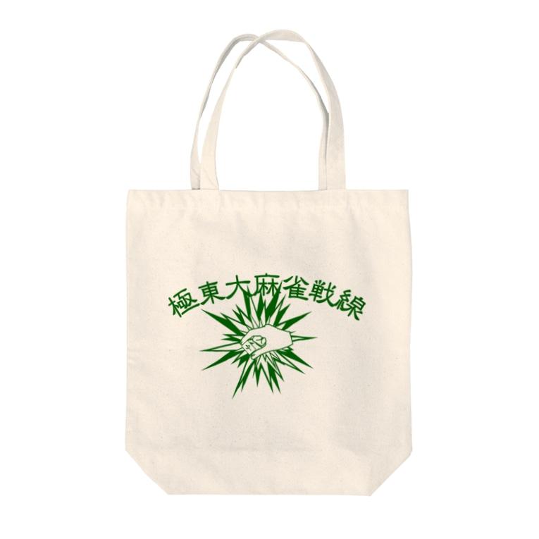 oceanviewviewの極東大麻雀戦線(グリーン) Tote bags