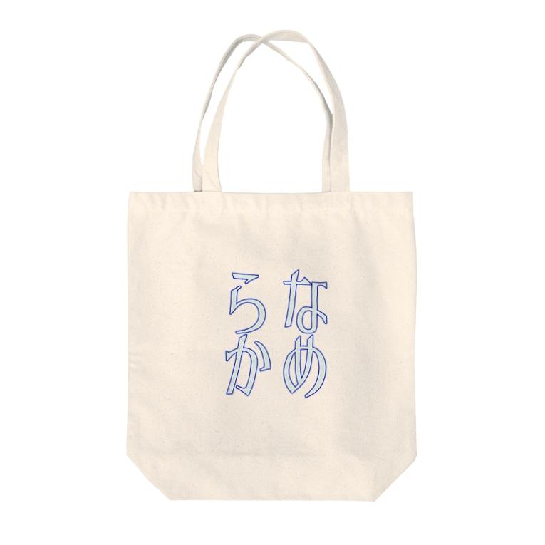壊レタ歯車のなめらか-201230 Tote bags