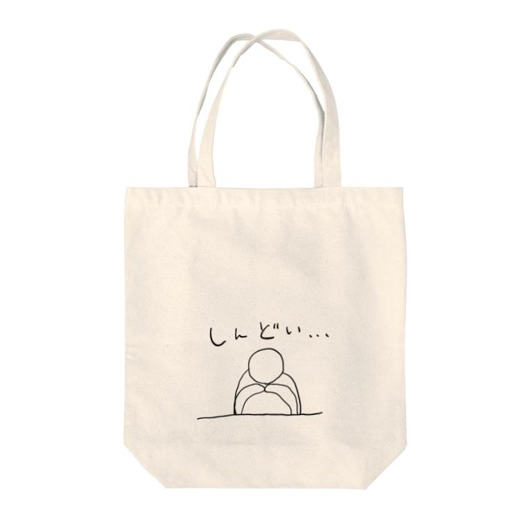 a-stilbe (アスチルベ)のしんどい… Tote Bag