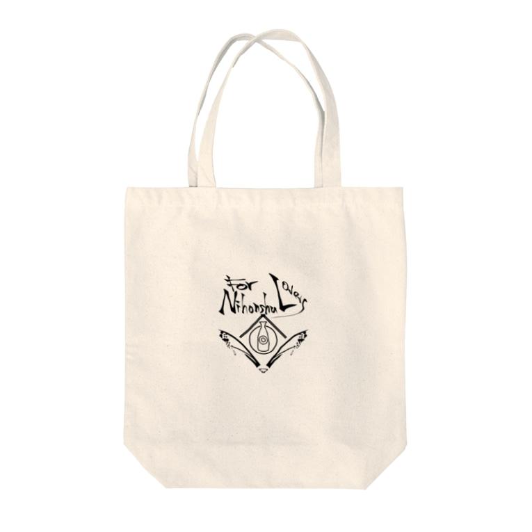ももたそ@日本酒料理研究家のFor Nihonshu Lovers Tote bags