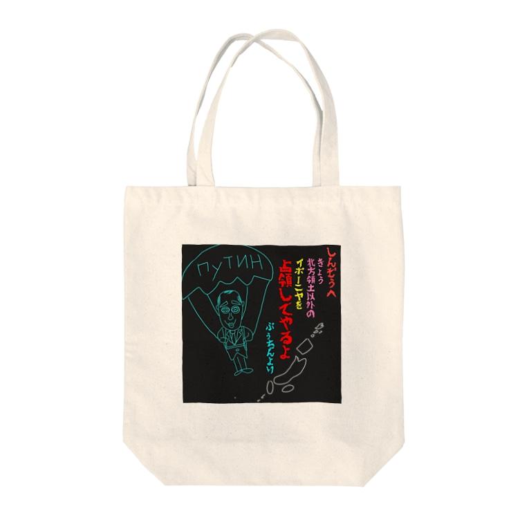 Kocco58のぷぅちん~訪日~ Tote bags