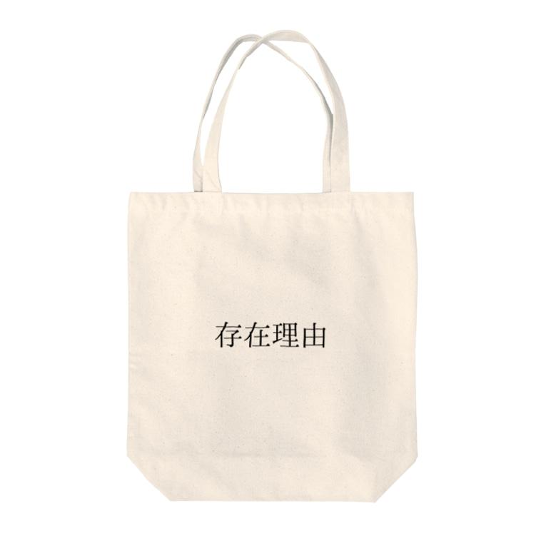 shirayuki15の存在理由 Tote bags