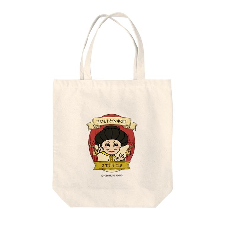 吉本新喜劇 公式SUZURI商店の吉本新喜劇【Stage】 末成映薫 Tote bags