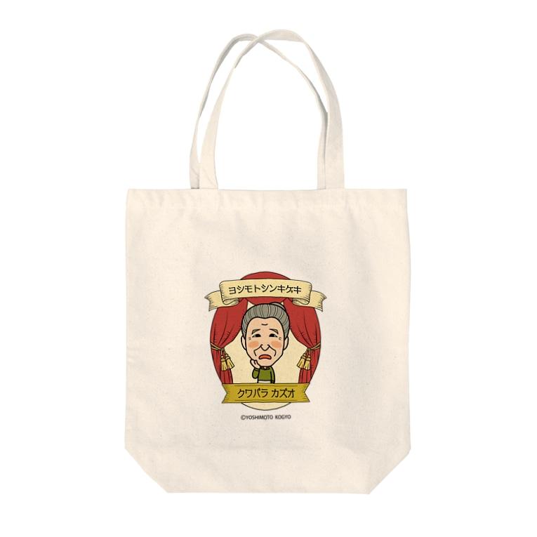 吉本新喜劇 公式SUZURI商店の吉本新喜劇【Stage】 桑原和男 Tote bags