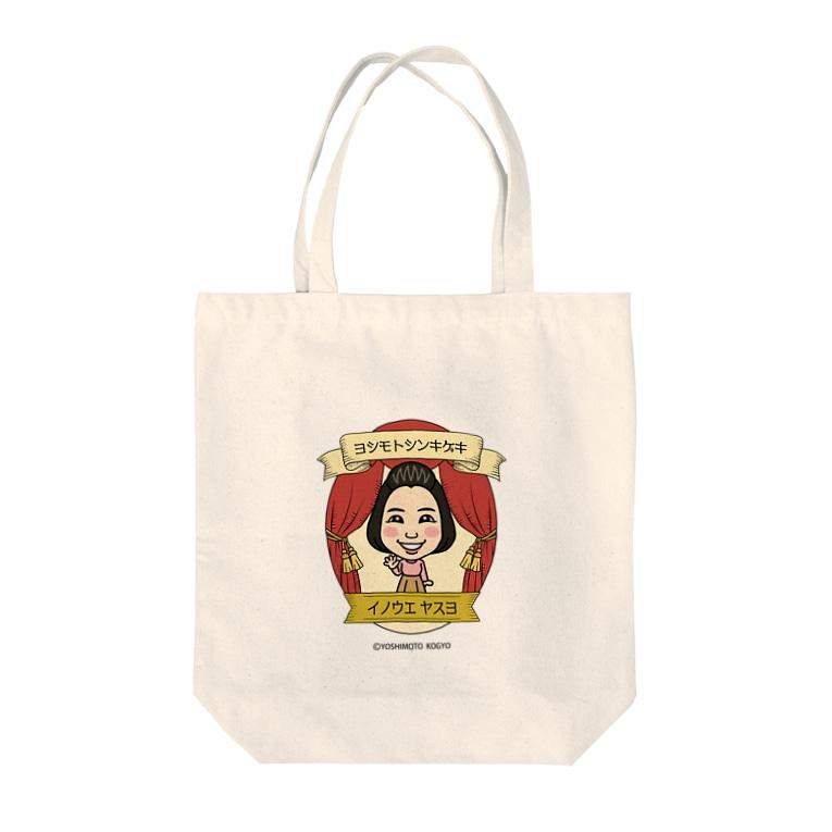吉本新喜劇 公式SUZURI商店の吉本新喜劇【Stage】 井上安世 Tote bags