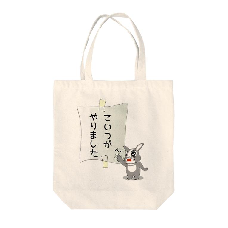 Sigachan-goのはこちゃんとお友達 こいつがやりました トートバック Tote bags
