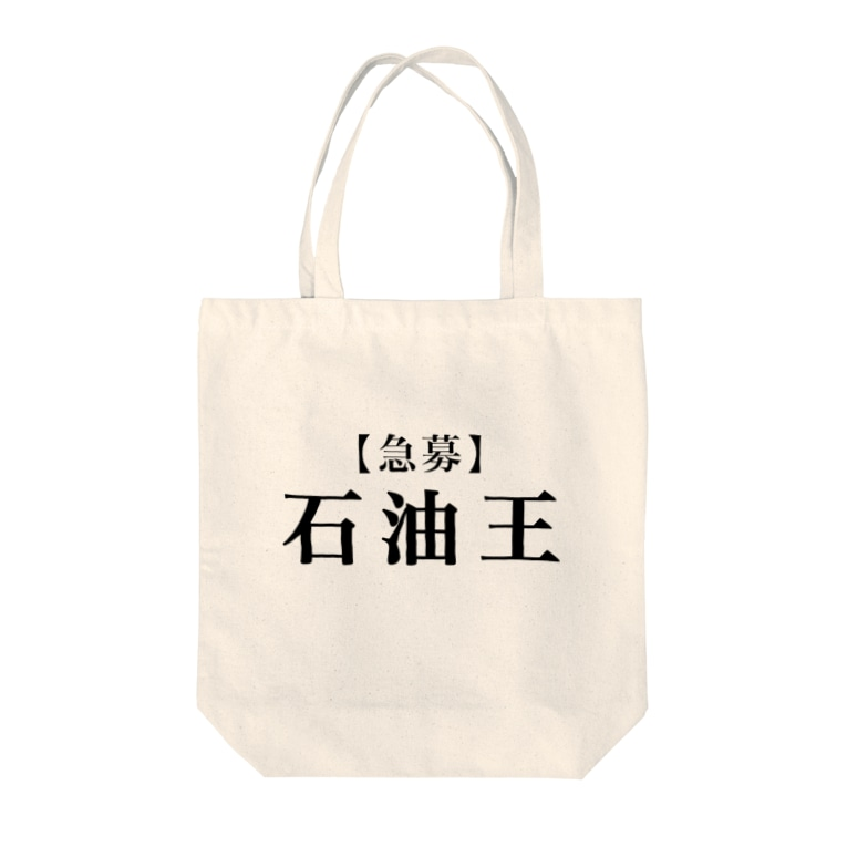 goodnightの急募3 Tote bags