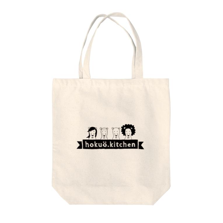hokuo.kitchenの4頭のクマさん Tote bags