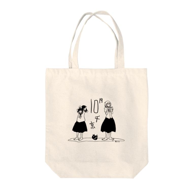星吉マックスのお店の千さんと京さんのグッズ Tote bags