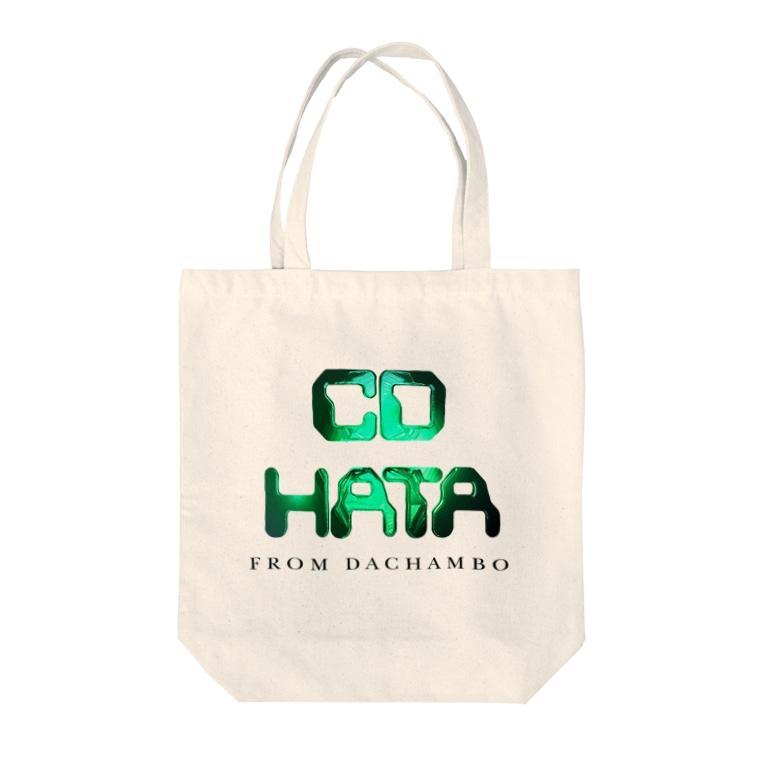 CD HATAのCD HATA (Green) Tote Bag