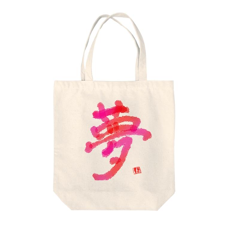 sakurasaku25の夢 Tote bags