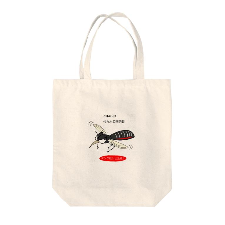 farmychanのデング蚊にご注意! Tote bags