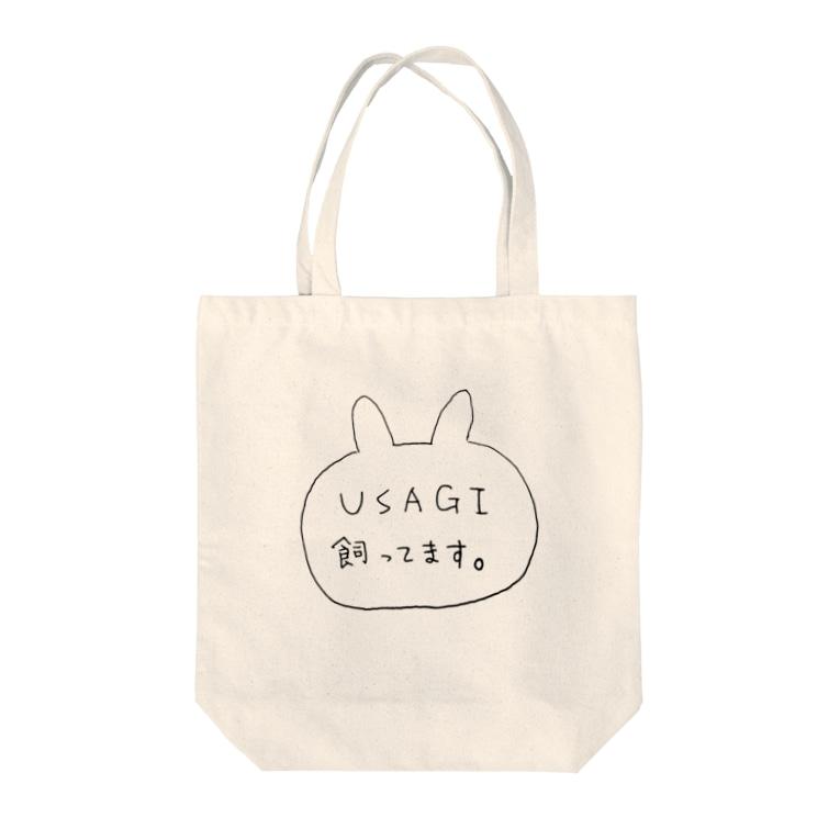 mamentmoriのうさ飼いアピール Tote bags