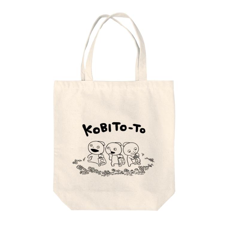 にしむらゆうじのこびとーと 〜おさんぽ編〜 Tote Bag