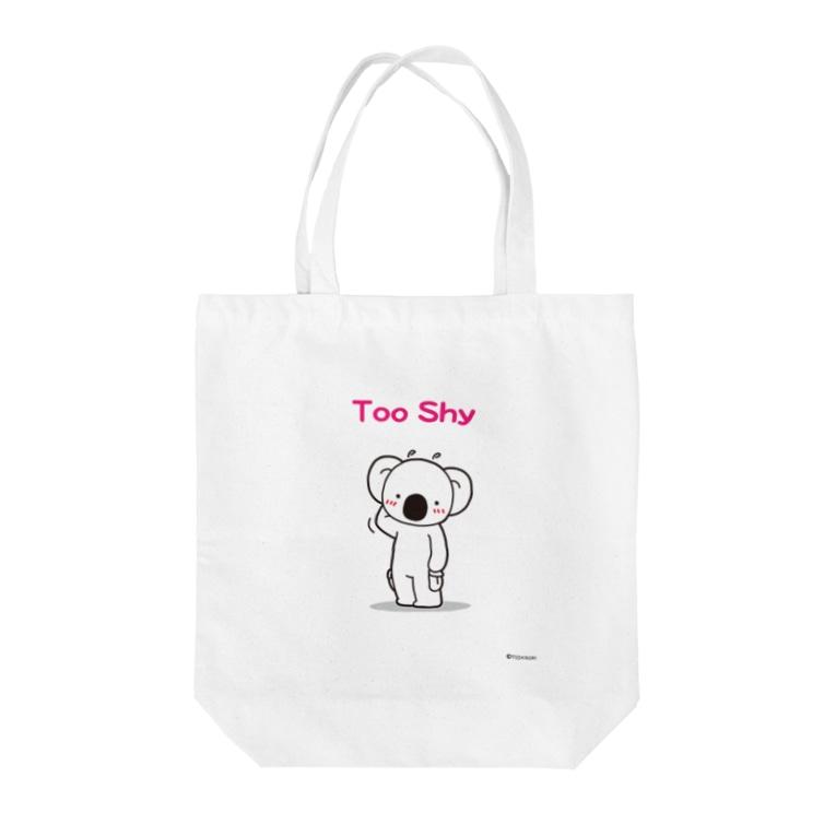 笑っT屋のToo Shy Tote bags