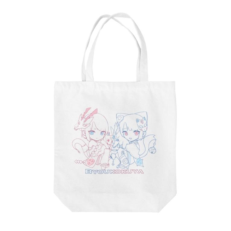 貓國屋の貓國屋 とぉとばっく Tote Bag