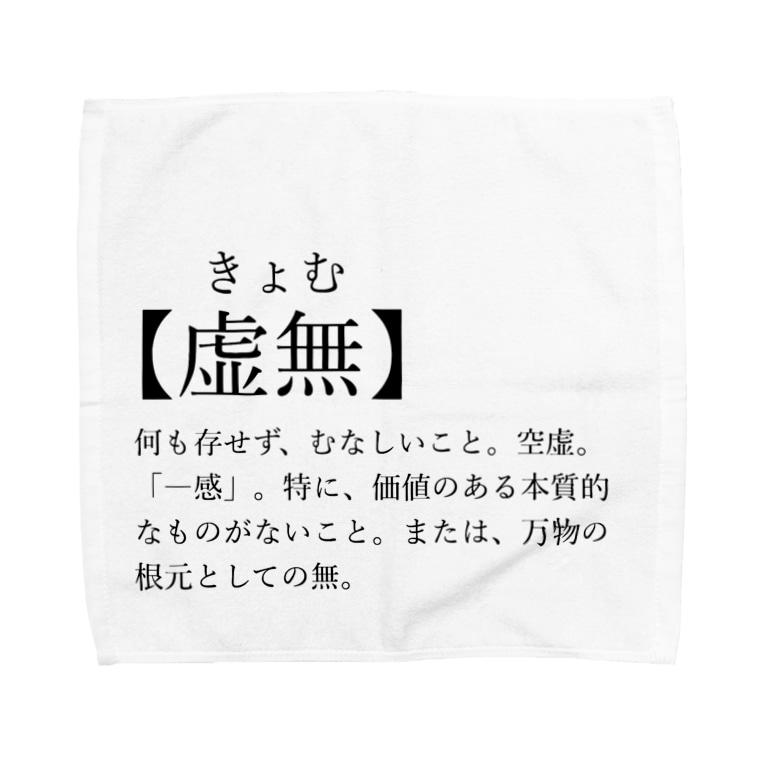 ❤︎虚無めろの虚無 Towel handkerchiefs