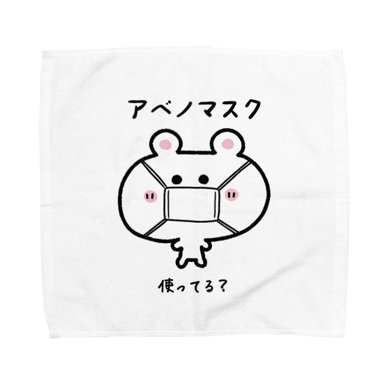うさぎまるえkawaiishop のくまコロりん『アベノマスク使ってる?』 Towel Handkerchief