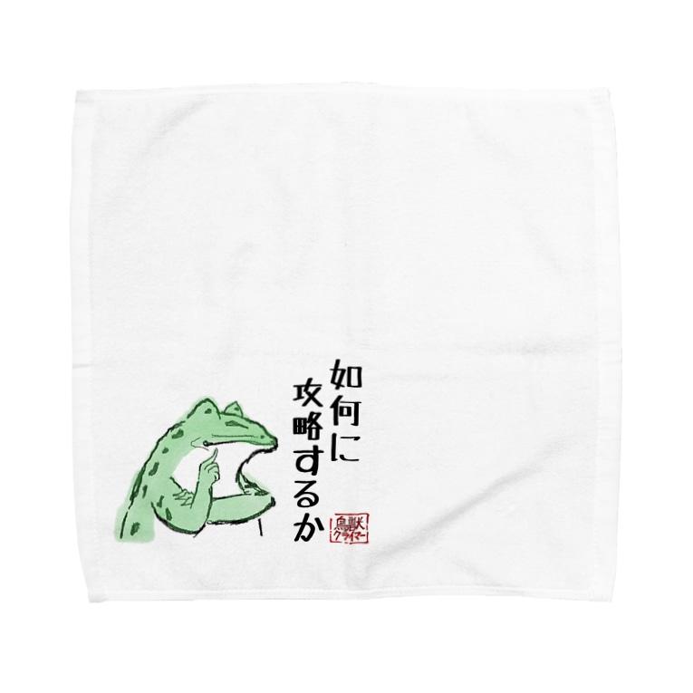 めぇめぇ羊の如何に 攻略するか Towel handkerchiefs