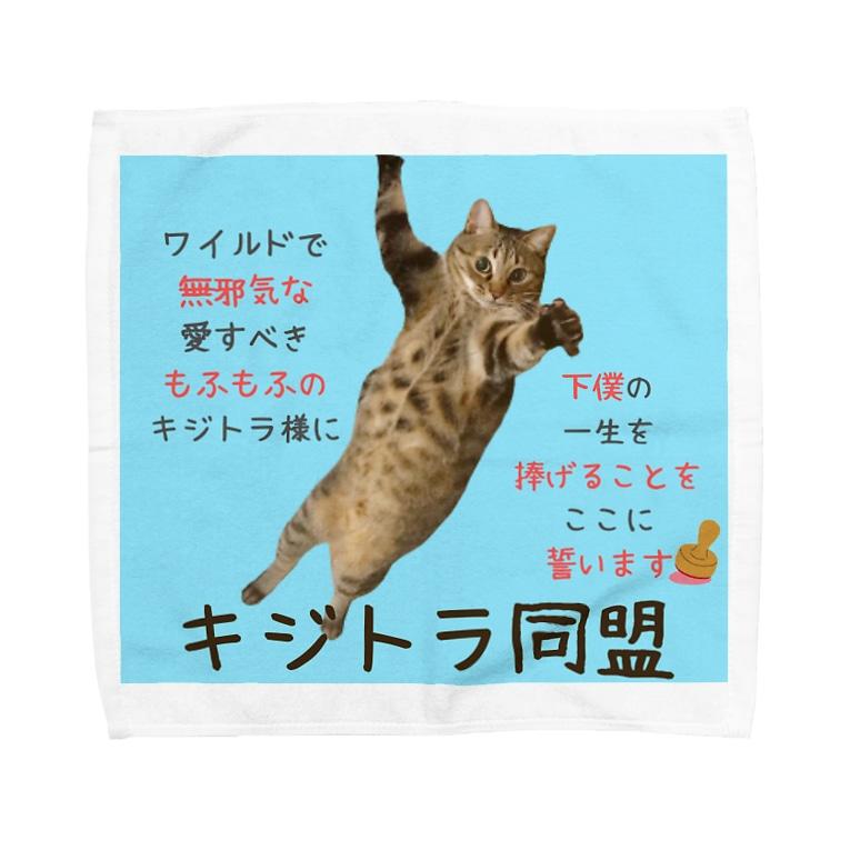 ゆあ工房のキジトラ同盟 Towel handkerchiefs