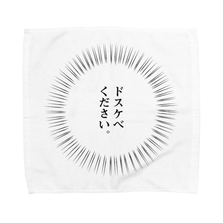 がれっと・でのドスケベ Towel handkerchiefs