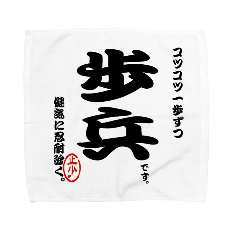 惣田ヶ屋の将棋シリーズ 歩兵 Towel handkerchiefs