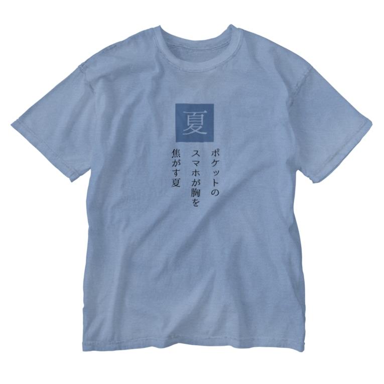 川柳投稿まるせんのお店のポケットのスマホが胸を焦がす夏 Washed T-shirts