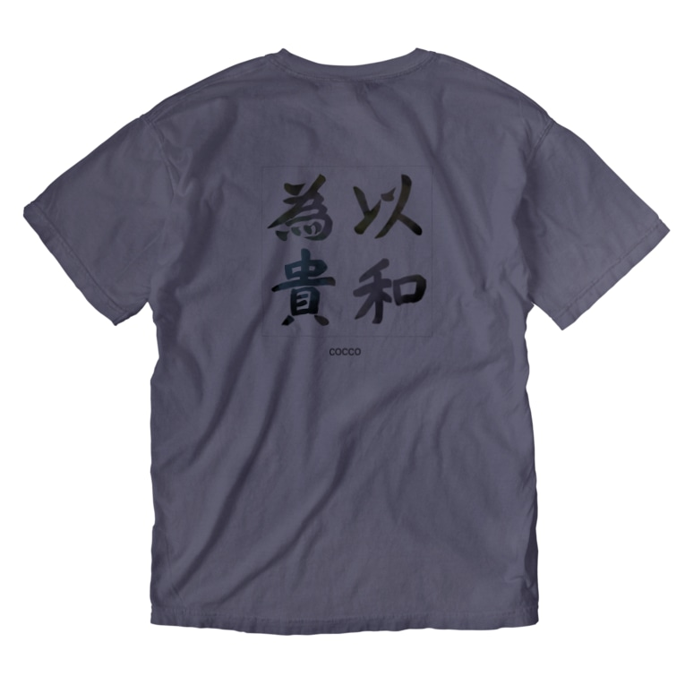 COCCOの以和為貴・2 Washed T-shirts