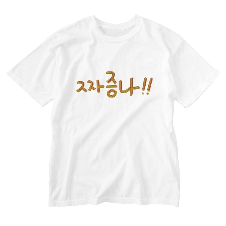 LalaHangeulの짜증나 ~イライラ~ Washed T-shirts