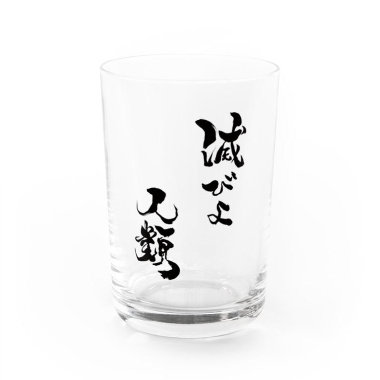 今酒ハクノ@酒クズ系Vtuberの「滅びよ人類」グラス Water Glass