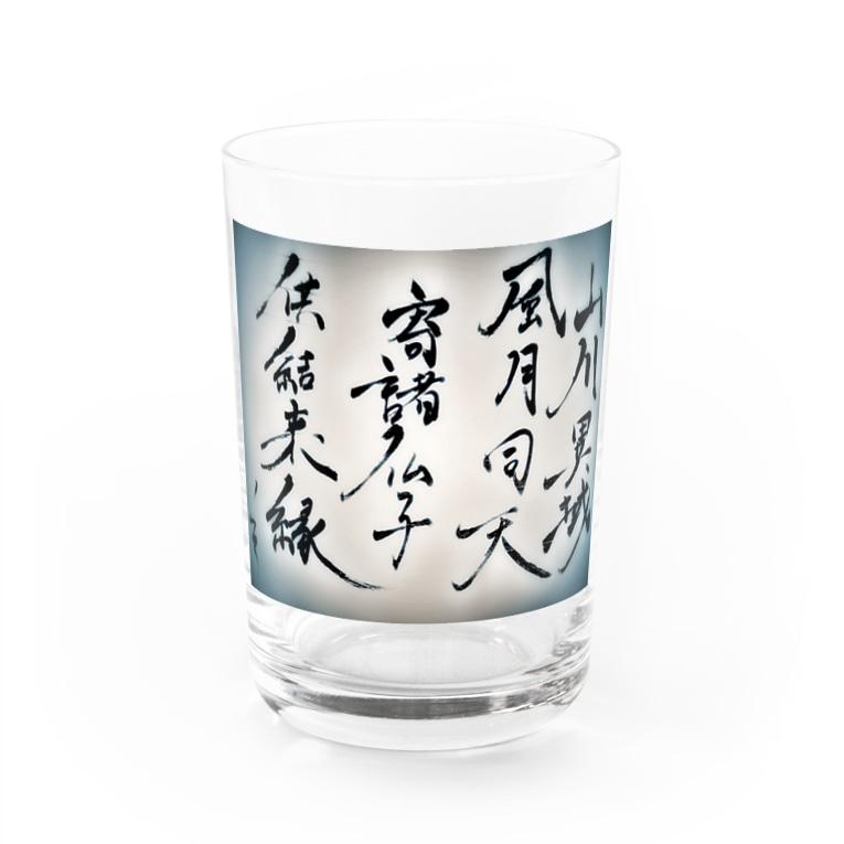 黒塚アキラ│本業×副業逆転目標🎶の筆文字(漢詩) Water Glass