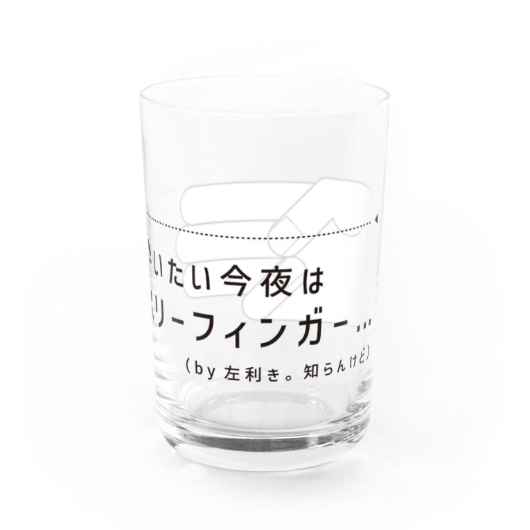 とことこやの酔いたい今夜はスリーフィンガー Water Glass右面