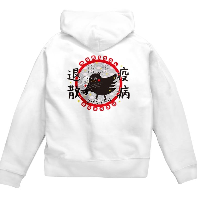 aliveONLINE SUZURI店のヨゲンノトリ(まかせろ!日本の災はボクらが払う♪) Zip Hoodies